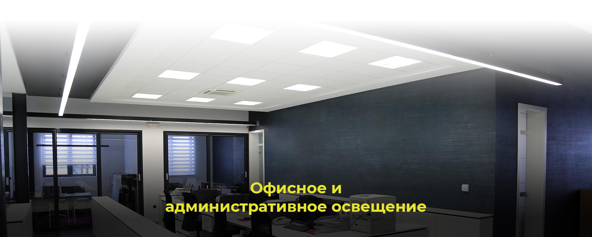 Офисное и административное освещение