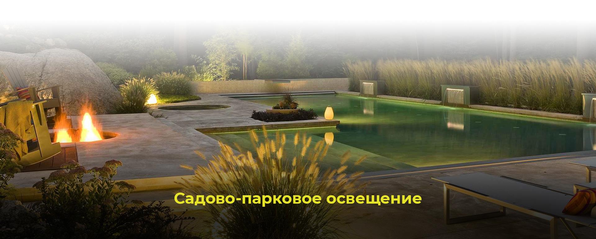 Садово-парковое
